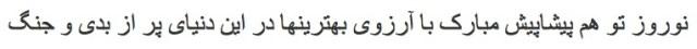 voeux iraniens