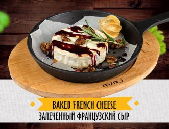Печено френско сирено, приготвено и сервирано в чугунче LAVA