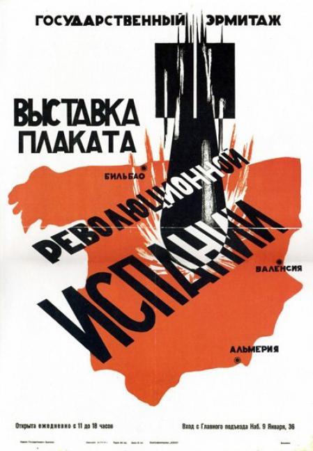 Cartel soviético de apoyo a la Segunda República.