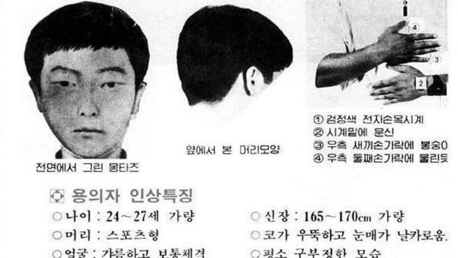 Descripción de Lee Chun-jae como sospechoso