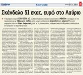 EUROTERRA ΛΑΥΡΙΟ ΣΚΑΝΔΑΛΟ
