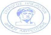 ΣΥΛΛΟΓΟΣ ΗΠΕΙΡΩΤΩΝ ΔΗΜΟΥ ΛΑΥΡΕΩΤΙΚΗΣ «Ο ΠΥΡΡΟΣ»