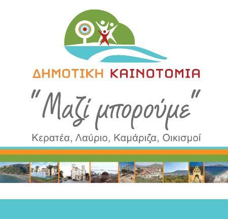 dhm-kainotomia-progr1