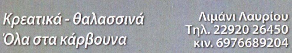 aylh-grammata