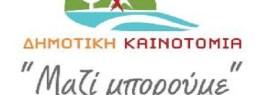 dhmotikh-kainotomia