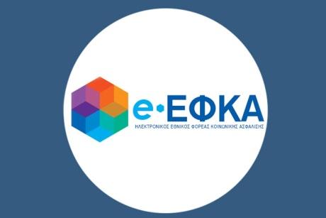 Υπηρεσίες e-ΕΦΚΑ: Ο Δήμος Κέας θα υπάγεται στο κατάστημα Λαυρίου