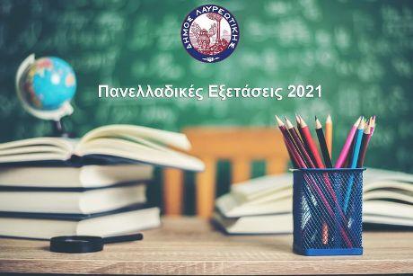 Μήνυμα Δημάρχου Λαυρεωτικής Δημήτρη Λουκά για τις Πανελλαδικές Εξετάσεις 2021