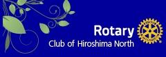 広島北ロータリークラブ