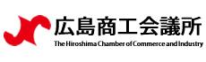 広島商工会議所