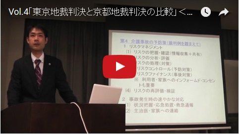 <YouTube更新!>介護セミナー「介護事故裁判例から見える介護事故の予防策・対応策」Vol.4