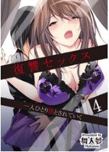 復讐セックス一人ひとり堕とされていくの4巻を無料で試し読みじゃなくてフルで読めるサイトはこれ!