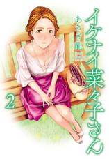 イケナイ菜々子さんの2巻を無料電子書籍でダウンロードする方法!