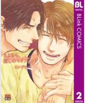 さよなら、愛しのマイフレンドの2巻を無料で電子書籍としてダウンロードする方法