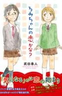ろみちゃんの恋、かな?の1巻を漫画村以外で無料で読めるのはここ!