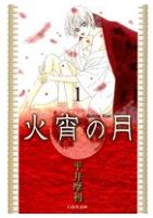 火宵の月の1巻を漫画村以外で無料で読めるのはここ!
