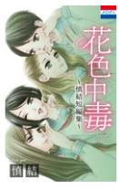 花色中毒~慎結短編集~の1巻を漫画村以外で無料で読めるのはここ!