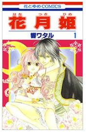 花月姫の1巻を無料で試し読みじゃなくてフルで読めるサイトはこれ!