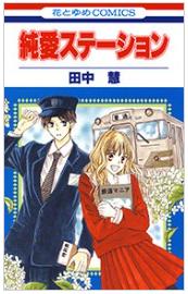 純愛ステーションの1巻を漫画村以外で無料で読めるのはここ!