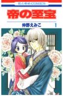 帝の至宝の1巻を漫画村以外で無料で読めるのはここ!