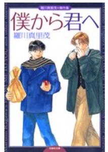 僕から君へ 羅川真里茂傑作集の1巻を漫画村以外で無料で読めるのはここ!