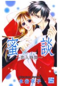 蜜談~恋人時間~の1巻を漫画村以外で無料で読めるのはここ!