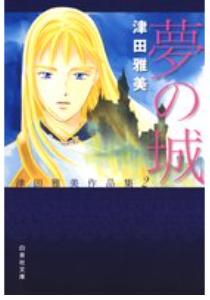 夢の城 津田雅美作品集2の1巻を漫画村以外で無料で読めるのはここ!