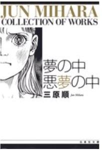 夢の中 悪夢の中の1巻を漫画村以外で無料で読めるのはここ!
