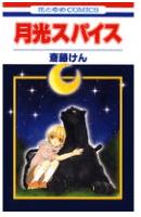 月光スパイスの1巻を漫画村以外で無料で読めるのはここ!