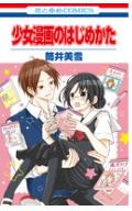 少女漫画のはじめかたの1巻を無料ダウンロードするならこのサイトが安全!