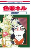 色兼ネルの1巻を漫画村以外で無料で読めるのはここ!