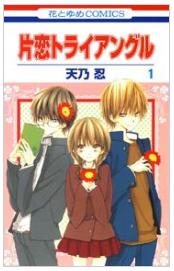 片恋トライアングルの1巻を無料で試し読みじゃなくてフルで読めるサイトはこれ!