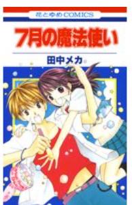 7月の魔法使いの1巻を漫画村以外で無料で読めるのはここ!