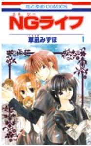 NGライフの1巻を漫画村以外で無料で読めるのはここ!