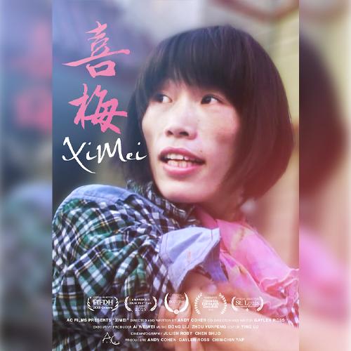 Screening of Ximei @ the Awareness Festival – LA