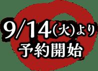 9/14(火)より予約開始