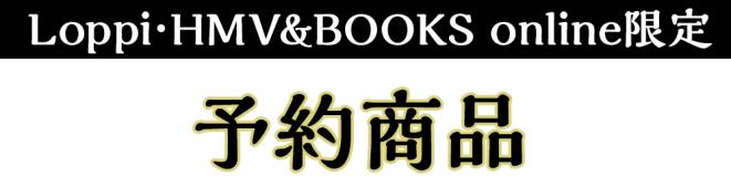 Loppi・HMV&BOOKS online限定 予約商品