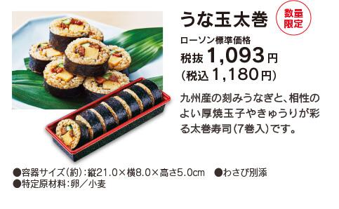うな玉太巻 ローソン標準価格 税抜1,093円(税込1,180円)