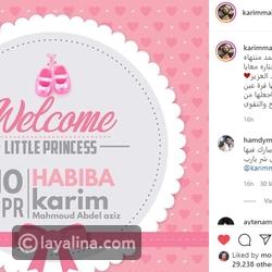 Karim Mahmoud Abdel Aziz has a baby girl