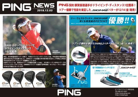 PING NEWS No.219.jpg