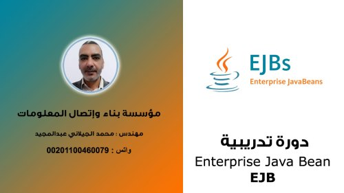Enterprise Java Bean training course