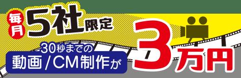 3万円動画制作