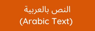 النص بالعربية  (Arabic Text)