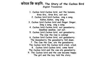 The Cuckoo Bird Translation