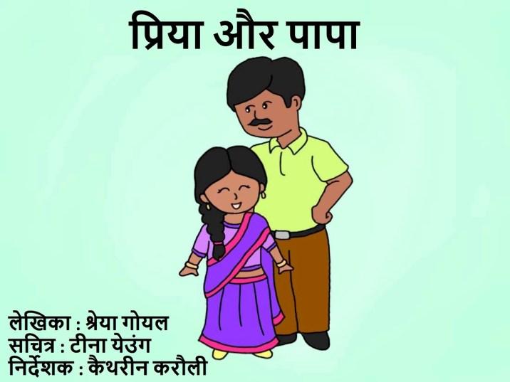 Cover Priya and Father