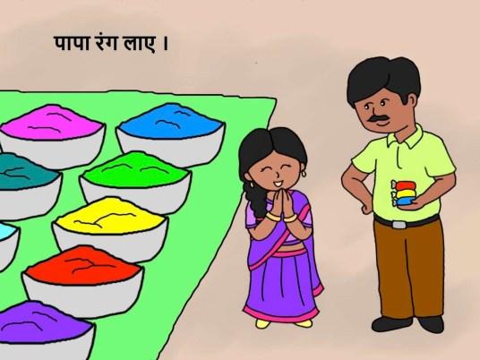 Priya and Father Page 8
