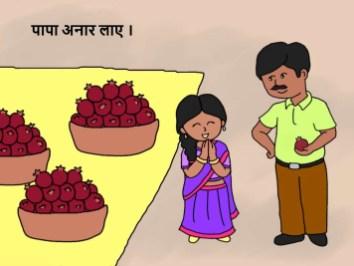 Priya and Father Page 6