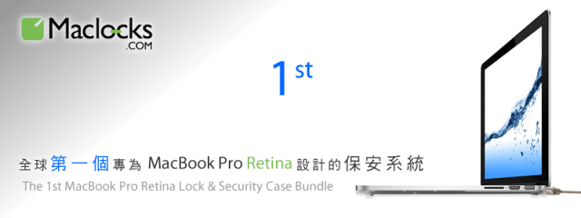 MacBook Pro Retina Security Lock and Case