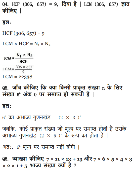 NCERT Solutions for class 10 Maths Chapter 1 Exercise 1.2 PDF in hindi medium