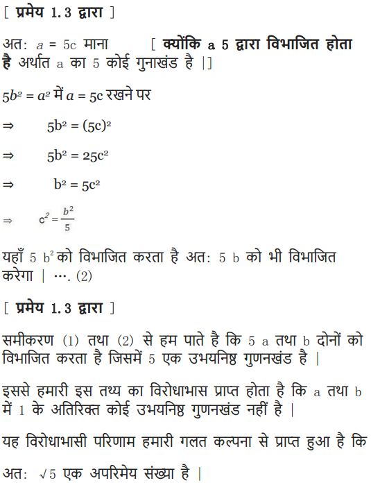 NCERT Solutions for class 10 Maths Chapter 1 Exercise 1.3 in english PDF file
