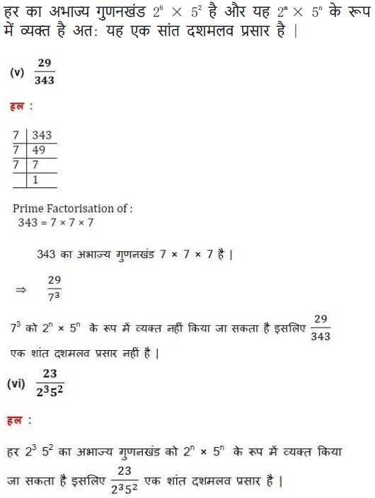 Class 10 maths chapter 1 ex. 1.4 in english